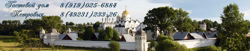 Guest houses Suzdal